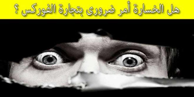 الصبر مفتاح الربح - لا تغلق اي صفقه على خساره واصبر حتى تربح
