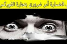 الصبر مفتاح الربح – لا تغلق اي صفقه على خساره واصبر حتى تربح